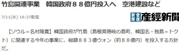 news竹島関連事業 韓国政府88億円投入へ 空港建設など