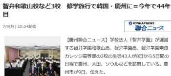 news智弁和歌山校など3校 修学旅行で韓国・慶州に=今年で44年目智弁和歌山校など3校 修学旅行で韓国・慶州に=今年で44年目