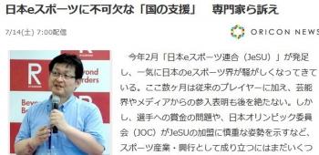 news日本eスポーツに不可欠な「国の支援」 専門家ら訴え