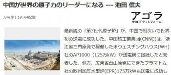 news中国が世界の原子力のリーダーになる --- 池田 信夫