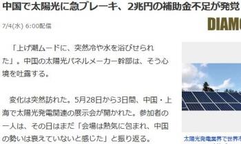 news中国で太陽光に急ブレーキ、2兆円の補助金不足が発覚