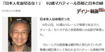 news「日本人を裏切るな!」 92歳マハティール首相と日本の縁