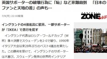 news英国サポーターの破壊行為に「恥」など非難殺到 「日本のファンと天地の差」の声も…