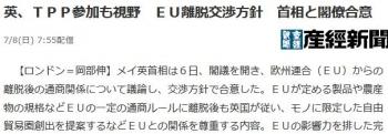news英、TPP参加も視野 EU離脱交渉方針 首相と閣僚合意
