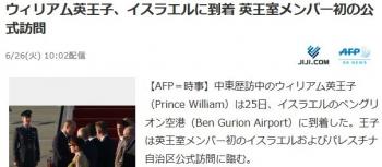newsウィリアム英王子、イスラエルに到着 英王室メンバー初の公式訪問