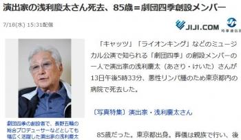 news演出家の浅利慶太さん死去、85歳=劇団四季創設メンバー