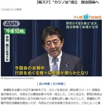 """news【報ステ】""""カジノ法""""成立 国会閉幕へ"""