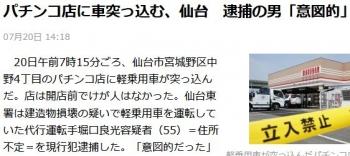 newsパチンコ店に車突っ込む、仙台 逮捕の男「意図的」