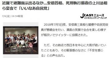 news近畿で避難指示出るなか 安倍首相、死刑執行前夜の上川法相ら宴会で「いいなあ自民党」