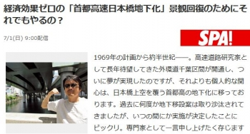 news経済効果ゼロの「首都高速日本橋地下化」景観回復のためにそれでもやるの?
