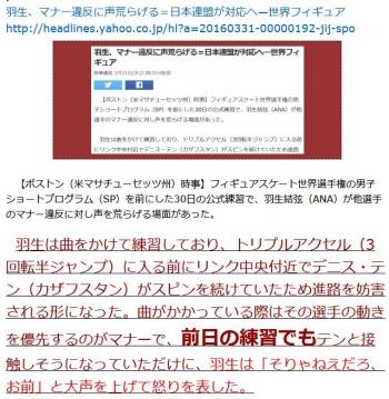 ten羽生、マナー違反に声荒らげる=日本連盟が対応へ―世界フィギュア