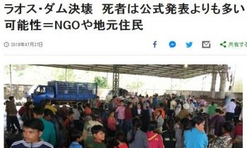newsラオス・ダム決壊 死者は公式発表よりも多い可能性=NGOや地元住民