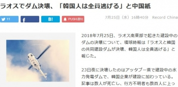 newsラオスでダム決壊、「韓国人は全員逃げる」と中国紙
