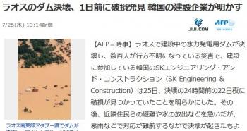 newsラオスのダム決壊、1日前に破損発見 韓国の建設企業が明かす