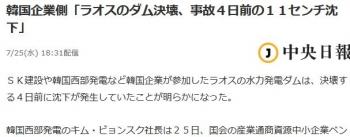 news韓国企業側「ラオスのダム決壊、事故4日前の11センチ沈下」