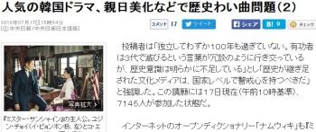 news人気の韓国ドラマ、親日美化などで歴史わい曲問題(2)