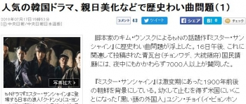 news人気の韓国ドラマ、親日美化などで歴史わい曲問題(1)