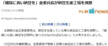 news「健康に良い納豆を」金委員長が納豆生産工場を視察