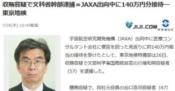 news収賄容疑で文科省幹部逮捕=JAXA出向中に140万円分接待―東京地検