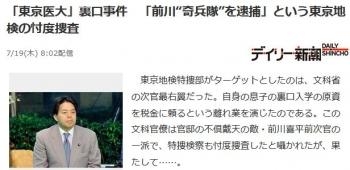 "news「東京医大」裏口事件 「前川""奇兵隊""を逮捕」という東京地検の忖度捜査"