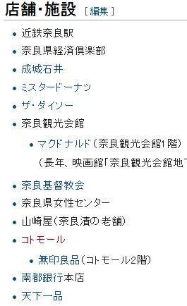 wiki東向商店街2