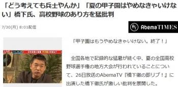 news「どう考えても兵士やんか」「夏の甲子園はやめなきゃいけない」橋下氏、高校野球のあり方を猛批判