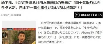 news橋下氏、LGBTを巡る杉田水脈議員の発言に「国士気取りはもうダメだ。日本で一番生産性がないのはお前だ!」