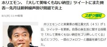 newsホリエモン、「大して美味くもない納豆」ツイートにまた賛否…先月は新幹線声掛け問題で炎上