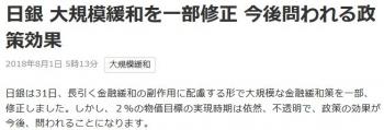 news日銀 大規模緩和を一部修正 今後問われる政策効果