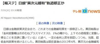 "news【報ステ】日銀""異次元緩和""軌道修正か"