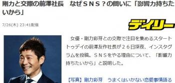 news剛力と交際の前澤社長 なぜSNS?の問いに「影響力持ちたいから」