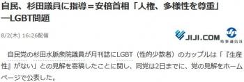 news自民、杉田議員に指導=安倍首相「人権、多様性を尊重」―LGBT問題