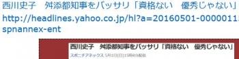 ten西川史子 舛添都知事をバッサリ「資格ない 優秀じゃない」