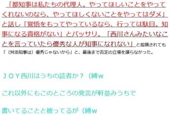 ten西川史子 舛添都知事をバッサリ「資格ない 優秀じゃない」2