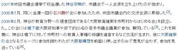 wiki吹田新選会