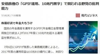 news安倍政権の「GPIF運用、10兆円黒字」で問われる野党の批判能力