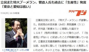 news立民また特大ブーメラン、菅直人氏も過去に「生産性」発言 「東京と愛知は低い」