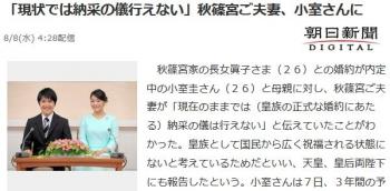 news「現状では納采の儀行えない」秋篠宮ご夫妻、小室さんに