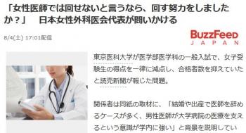 news「女性医師では回せないと言うなら、回す努力をしましたか?」 日本女性外科医会代表が問いかける