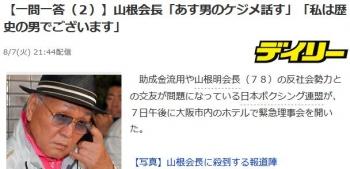 news【一問一答(2)】山根会長「あす男のケジメ話す」「私は歴史の男でございます」