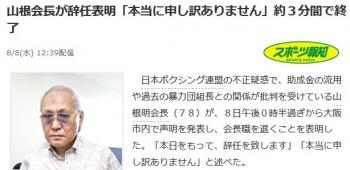 news山根会長が辞任表明「本当に申し訳ありません」約3分間で終了