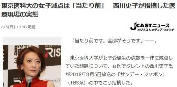 news東京医科大の女子減点は「当たり前」 西川史子が指摘した医療現場の実態