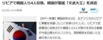 newsリビアで韓国人ら4人拉致、韓国が軍艦「文武大王」を派遣