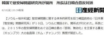 news韓国で慰安婦問題研究所が開所 所長は日韓合意反対派