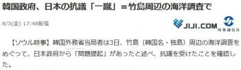 news韓国政府、日本の抗議「一蹴」=竹島周辺の海洋調査で