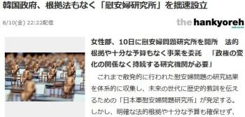 news韓国政府、根拠法もなく「慰安婦研究所」を拙速設立