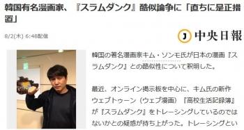news韓国有名漫画家、『スラムダンク』酷似論争に「直ちに是正措置」