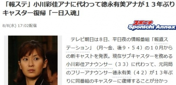 news「報ステ」小川彩佳アナに代わって徳永有美アナが13年ぶりキャスター復帰「一日入魂」
