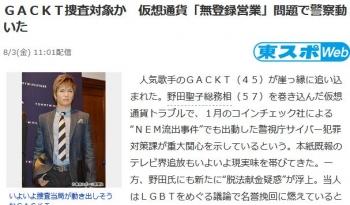 newsGACKT捜査対象か 仮想通貨「無登録営業」問題で警察動いた