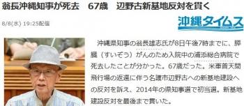 news翁長沖縄知事が死去 67歳 辺野古新基地反対を貫く